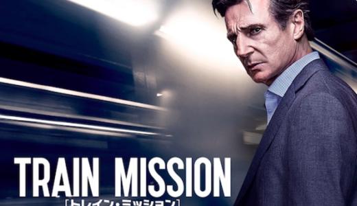 映画「トレイン・ミッション」フル動画を無料視聴(字幕&吹き替え)!HuluやNetflixで見れる?