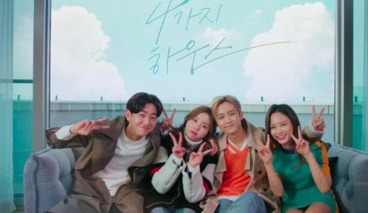 韓国ドラマ「シェアハウス男女4人物語」の無料動画を日本語字幕で視聴!9tsuやdailymotionで見れる?