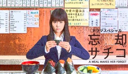 ドラマ「忘却のサチコ」3話のあらすじネタバレ感想【10月26日放送】