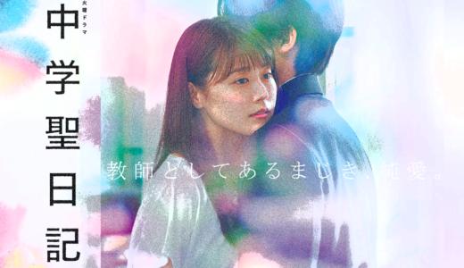 ドラマ「中学聖日記」の視聴率一覧を1話〜最終回まで更新!