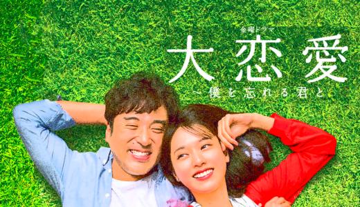 ドラマ「大恋愛~僕を忘れる君と」キャストあらすじまとめ!脚本家や原作もチェック