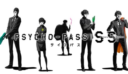劇場版『PSYCHO-PASS SS』時系列や矛盾点を考察!征陸(まさおか)が生きてる?