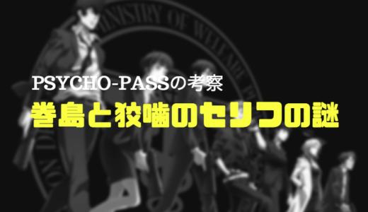 テレビアニメ『PSYCHO-PASS』槙島の謎や伏線考察してみました